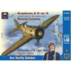 Истребитель И-16 тип 18 советского летчика-аса Василия Голубева