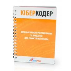 """Книга """"Уроки програмування КіберКодер"""""""