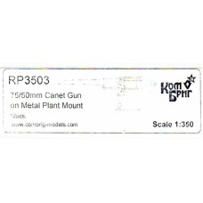 """75/50 мм пушка """"Canet"""" на металлической тумбе, 12 шт"""