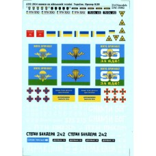 Декаль: Восток Украины (АТО) 2014