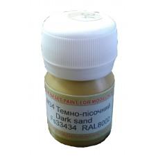 Акриловая краска ХоМа темно-песочная