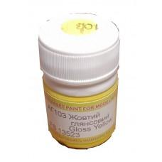 Акриловая краска ХоМа желтая глянцевая