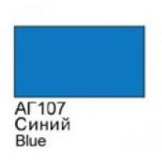 Акриловая краска ХоМа синяя глянцевая
