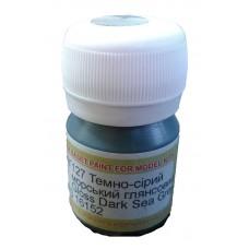 Акриловая краска ХоМа темно-серая морская глянцевая