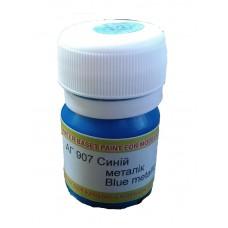 Акриловая краска ХоМа синяя металлик