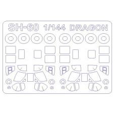 Маска для вертолетов SH-60F / SH-60B / MH-60S (Dragon)