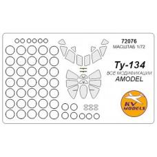 Маска для модели самолета Ту-134 (Amodel)