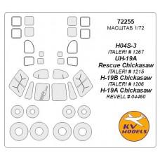 Маска для модели вертолета H046-3 Horse / H-19 Chickasaw / S-55