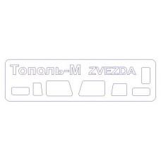 Маска для модели автомобиля Тополь-М (Zvezda)