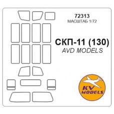 Маска для модели автомобиля СКП-11 (130) (AVD Models)