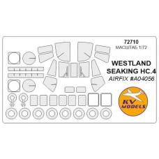 Маска для модели вертолета Westland Sea King HC-4 (Airfix) #A04056