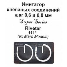 Имитатор клепаных соединений под цанговый зажим №1 (шаг 0,6/0,8 мм)