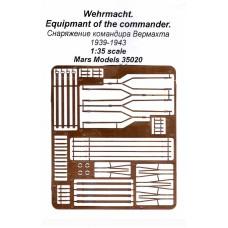 Снаряжение командира Вермахта 1939-1943