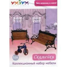 Мебель: Скамейки