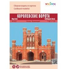 3D Пазл: Королевские  ворота. Россия, Калининград