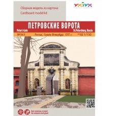 3D Пазл: Петровские ворота. Россия, Санкт-Петербург