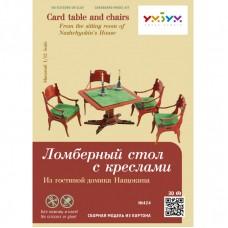Мебель: Ломберный стол с креслами (с гостиной домика Нащокина)