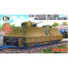 Бронеплощадка типа ОБ-3 с двумя башнями танка Т-26 (1933)