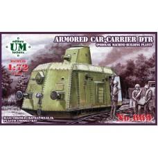Бронедрезина - транспортер ДТР (машиностроительный завод Подольск)