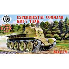 Экспериментальный командирский танк КБТ-7