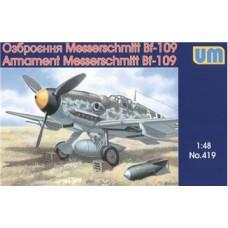 Вооружение Messerschmitt Bf-109 (аксессуары)