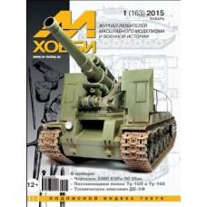 Журнал М-Хобби, № 1 (163) Январь 2015