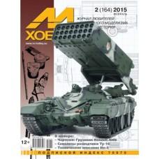 Журнал М-Хобби, № 2 (164) Февраль 2015