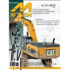 Журнал М-Хобби, № 3 (165) Март 2015
