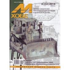 Журнал М-Хобби, № 2 (154) Апрель 2014