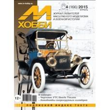 Журнал М-Хобби, № 4 (166) Апрель 2015