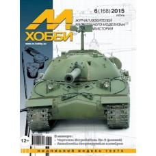 Журнал М-Хобби, № 6 (168) Июнь 2015