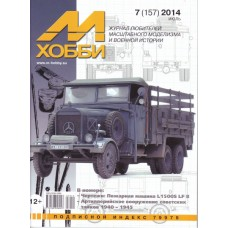 Журнал М-Хобби, № 7 (156) Июль 2014