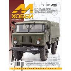 Журнал М-Хобби, № 7 (169) Июль 2015