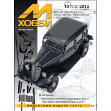 Журнал М-Хобби, № 10 (172) Октябрь 2015